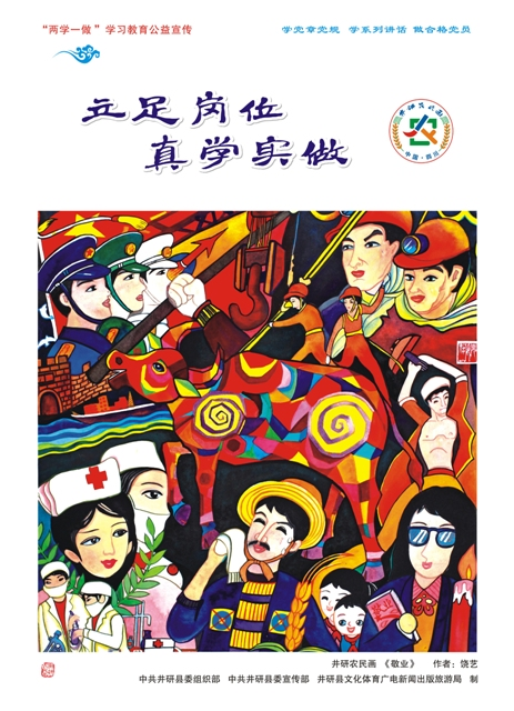 """好看好懂,井研县发布""""两学一做""""教育活动公益广告图片"""
